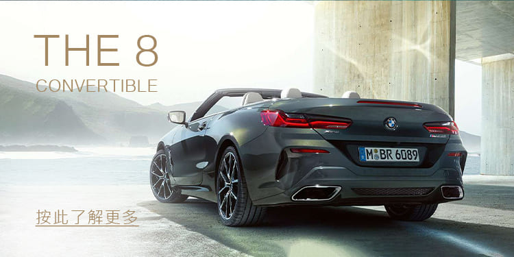 The8 Convertible